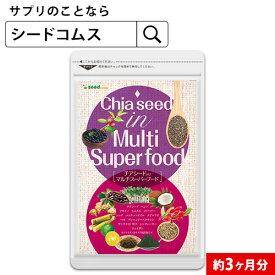 チアシード入りマルチスーパーフード 約3ヵ月分 【seedcoms_D】3D【diet_D1807】【s20】
