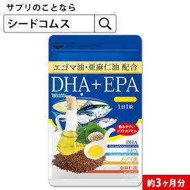 DHA+EPA オメガ3系α-リノレン酸 亜麻仁油 約3ヵ月分 送料無料 サプリメント DHA EPA 青魚 美容 健康 ダイエット サプリ エゴマ油【DEAL3201】【DEAL3204】【healthcare_d20】【health0621】