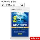 DHA+EPA オメガ3系α-リノレン酸《約3ヵ月分》■ネコポス送料無料■代引・日時指定不可サプリ/DHA EPA/dha サプリメン…