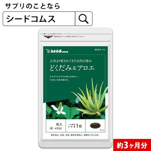 どくだみ&アロエ 約3ヵ月分 【seedcoms_D】3D