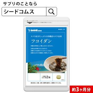 沖縄県産もずく使用 フコイダン 約3ヵ月分 サプリ サプリメント 健康 健康食品 ぬめり成分 植物繊維 国産 もずく 海藻 長命草 ボタンボウフウ