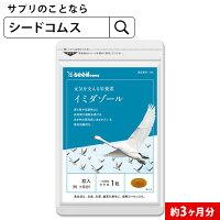 【新商品】〓★イミダゾールペプチド★〓《約3ヵ月分》■送料無料■代引き・日時指定不可