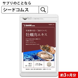 """审判的补充 ★ 牡蛎肉提取物 ★ kamang""""3 个月分钟。""""■ 补充、 牡蛎、 牡蛎、 牡蛎补充"""