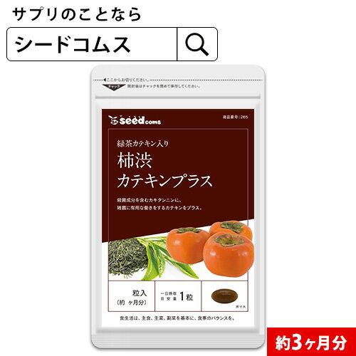 【AF-PO】カテキン入り柿渋カプセル 約3ヵ月分 【seedcoms_D】3D【DEAL3204】
