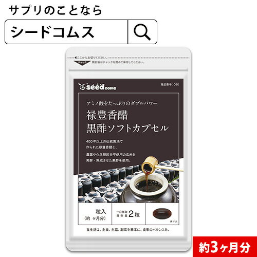 【AF-20】〓★禄豊香醋+黒酢ソフトカプセル★〓《約3ヵ月分》【DEAL3204】
