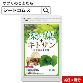 桑の葉 約3ヵ月分【seedcoms_D】3D【moba50off】【DEAL3202】