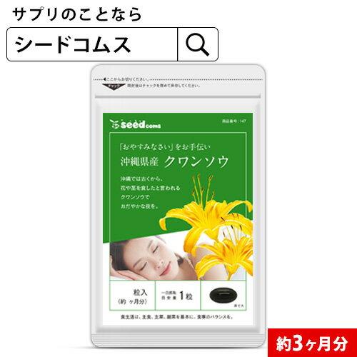 【AF-PO】クワンソウ 約3ヵ月分 【seedcoms_D】3D【diet_D1807】【s20】【DEAL3204】