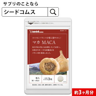 Made in Japan. Maca, the supplicant.It recommended to the charge of vitality. About three months worth