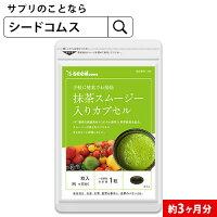 【新商品】〓★抹茶スムージー入りカプセル★〓≪約3ヵ月分≫■メール便送料無料■代引・日時指定不可