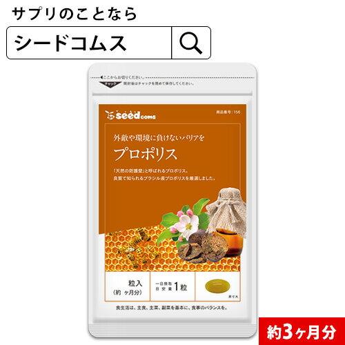 プロポリス 約3ヵ月分 【seedcoms_D】3D【s20】