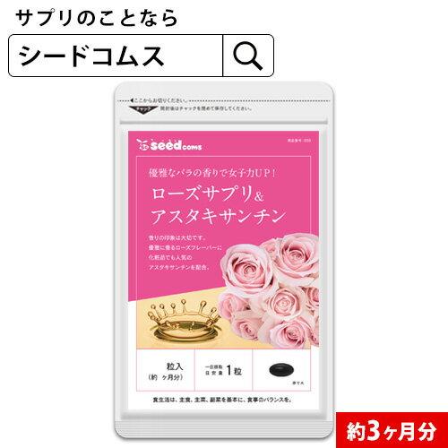 ローズサプリ&アスタキサンチン 約3ヵ月分 【seedcoms_D】3D