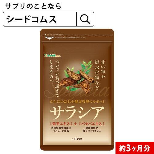 サラシア 約3ヵ月分【seedcoms_D】3D