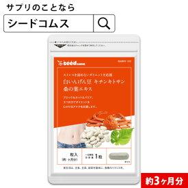 【送料無料】白いんげん豆&キチンキトサン&桑の葉エキス 約3ヵ月分 【seedcoms_D】3D【diet_D1810】【DEAL3202】