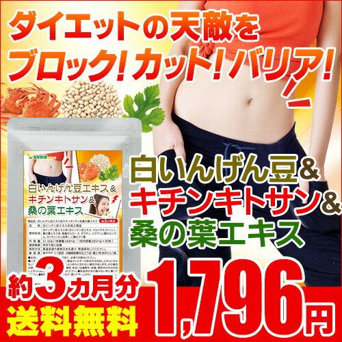 【送料無料】白いんげん豆&キチンキトサン&桑の葉エキス 約3ヵ月分 【seedcoms_D】3D【diet_D1810】