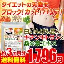 【送料無料】白いんげん豆&キチンキトサン&桑の葉エキス 約3ヵ月分 【seedcoms_D】3D