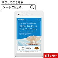☆新発売☆〓真珠パウダー&シルクカプセル〓(約1ヵ月分)真珠の輝きを美容ケアにプラス♪■送料無料