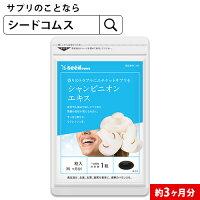 【新商品】〓★シャンピニオンエキス★〓≪約3ヵ月分≫■メール便送料無料■代引・日時指定不可