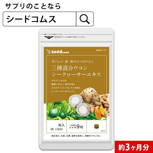 3種混合ウコン+シークヮサーエキス 約3ヵ月分 【seedcoms_D】3D