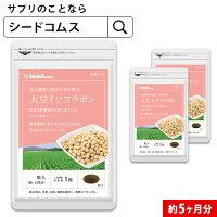 【新商品】〓★大豆イソフラボン★〓≪約3ヵ月分≫■メール便送料無料■代引・日時指定不可