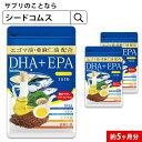 エゴマ油+亜麻仁油配合 DHA+EPA オメガ3系α-リノレン酸 約5ヵ月分 dha epa オメガ3 リノレン酸 えごま油 亜麻仁油…