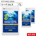 DHA+EPA オメガ3系α-リノレン酸 約5ヵ月分 ■ネコポス送料無料■代引・日時指定不可サプリ/DHA EPA/dha サプリメント…