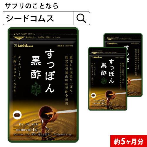 国産すっぽん黒酢 約5ヵ月分【seedcoms_D】【12deal】【0110】
