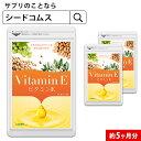 新商品ビタミンE サプリ≪約5ヵ月分≫■ネコポス送料無料【DEAL3203】【natsu_b19】