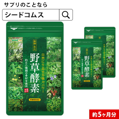 野草酵素 約5ヵ月分/ ダイエット エンザイム 酵素サプリ 酵素 カプセル 野菜 野草 果物 発酵 熟成 ダイエットサプリ 03yaso 5P