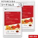 DietカプサイシンMIX 約6ヵ月分【deal1105】【dealreiwa12】