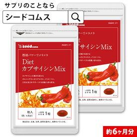 DietカプサイシンMIX 約6ヵ月分【DEAL3202】【natsu_b19】