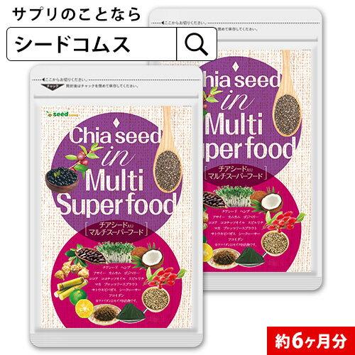 チアシード入りマルチスーパーフード 約6ヵ月分 【seedcoms_D】6D