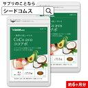 CoCo avo(ココアボ) 約6ヵ月分 【seedcoms_D】6D【diet_D1807】【s20】【D0824】【diet_D1810】