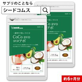 CoCo avo(ココアボ) 約6ヵ月分 アボカドオイル/ミネラル/カリウム/ダイエット/ココナッツ/ココナッツオイル/ 【seedcoms_D】6D【healthcare_d20】【diet0621】