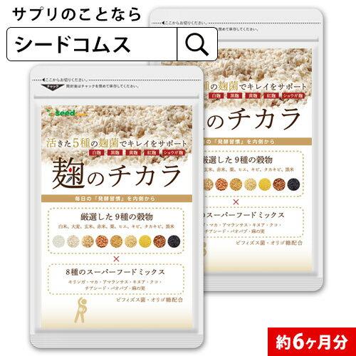 【AF-20】麹のチカラ 約6ヵ月分 サプリメント【seedcoms_D】6D【DEAL3204】
