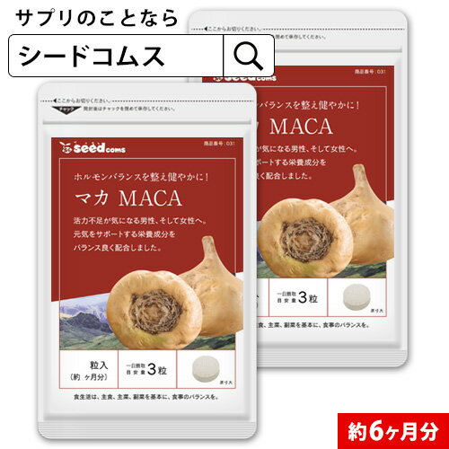 マカ 約6ヵ月分 【seedcoms_D】6D