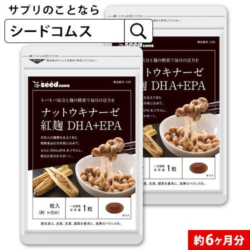 紅麹入りナットウキナーゼ DHA&EPA 約6ヵ月分 【seedcoms_D】6D