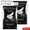 【約6ヵ月分】チャコールクレンズ 炭 ダイエット サプリ サプリメント ブラックスレンダー 送料無料 乳酸菌 炭サプリ …