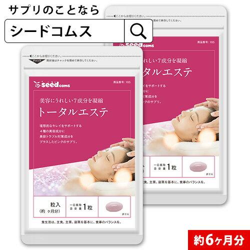 【AF-20】トータルエステ 約6ヵ月分ダイエット・健康 サプリメント ビタミン ビタミンB群
