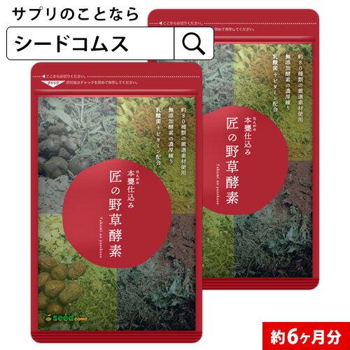 匠の野草酵素(約6ヶ月分)【DEAL3205】【DEAL3206】【DEAL3201】【DEAL3204】