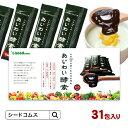 ★あじわい酵素(31包入り)ペーストサプリ 人生100年を楽しむ日本の恵み 美容サプリ 国産野菜・果物キノコのみを使用…
