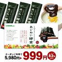 【衝撃価格】クーポンで999円あじわい酵素(31包入り)ペーストサプリ 人生100年を楽しむ日本の恵み 美容サプリ 国産…