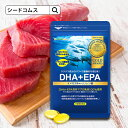 DHA+EPA オメガ3系α-リノレン酸《約3ヵ月分》■ネコポス送料無料 サプリ DHA EPA dha epa サプリメント 魚 成分 魚油…