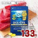 終了間近【クーポンで133円】DHA+EPAオメガ3系α-リノレン酸《約1ヵ月分》【モンドセレクション金賞受賞】ネコポス送…