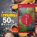 【50%ポイントバック】匠の野草酵素(約1ヶ月分)ダイエット サプリ送料無料 サプリ サプリメント 酵素 野草酵素 健康…