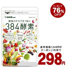 終了間近★17日迄!クーポンで298円★384種類の野菜 野草 果実 海藻 キノコ 豆類を使用約1ヵ月分 送料無料 酵素サプリ