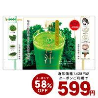 輝きの青汁プラセンタ入り3g×30包入り【seedcoms_D】