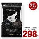 【新商品クーポンで298円】チャコールクレンズ 炭 サプリ サプリメント ダイエット ブラックスレンダー約1ヵ月分 送料…