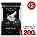 【22日からクーポンで60%OFF】≪約3ヵ月分≫チャコールクレンズ 炭 ダイエット サプリ サプリメント ブラックスレン…