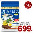 9日終了★クーポンで699円★DHA+EPA オメガ3系α-リノレン酸 亜麻仁油 約3ヵ月分 送料無料 サプリメント DHA EPA 青…