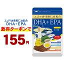 終了間近!27日迄!クーポンで155円★DHA+EPA オメガ3系α-リノレン酸 亜麻仁油 約1ヵ月分 サプリ サプリメント 健康…